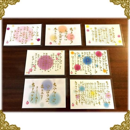 「結び」のポストカード 7枚セット