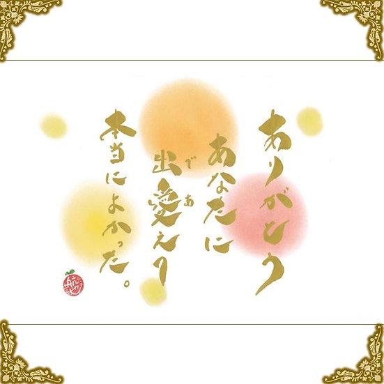 「結び」のポストカード ①