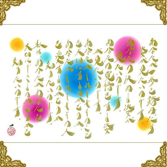 「結び」のポストカード ⑦