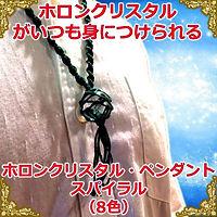 ホロンクリスタル・ ペンダント (スパイラル)