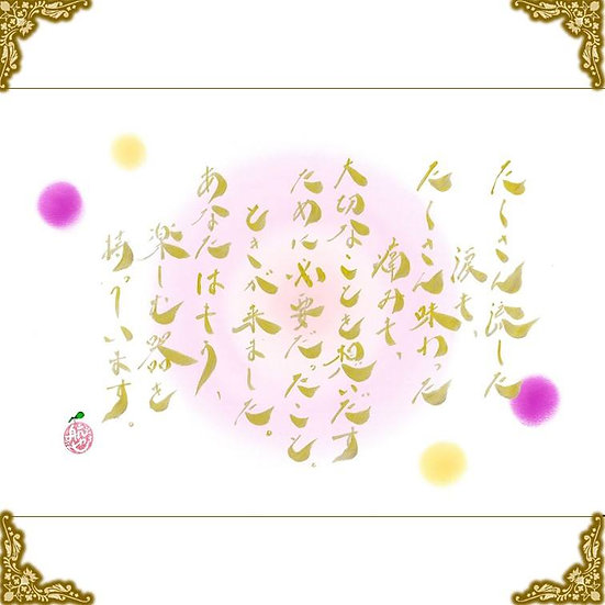 「結び」のポストカード ③