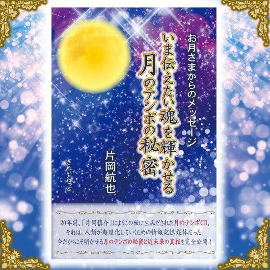 お月さまからのメッセージ いま伝えたい魂を輝かせる月のテンポの秘密
