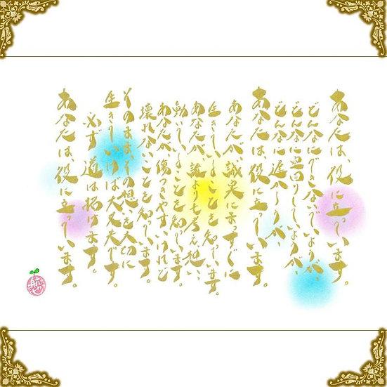 「結び」のポストカード ⑤