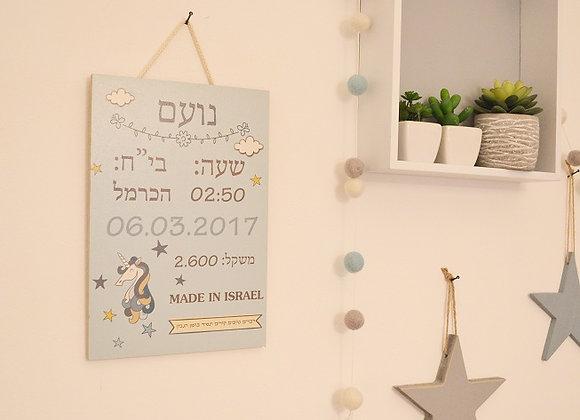 תעודת לידה לתלייה על הקיר