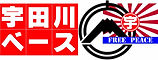 宇田川ベースカフェ、UdagawaBaseCafé、カフェ静岡
