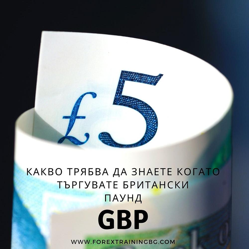 Британски паунд (GBP) е една от най-търгуваните валути след щатския долар (USD), еврото(EUR)  и японската йена (JPY), oсвен това британската валута се използва и като резервна от множество централни банки по света. #БританскипаундGBP #КаквотрябвадазнаетекогатотъргуватебританскипаундGBP