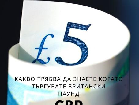 Какво трябва да знаете когато търгувате британски паунд GBP? Фундаментална прогноза за GBP 2020