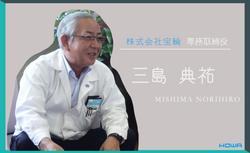 mishimanorihiro
