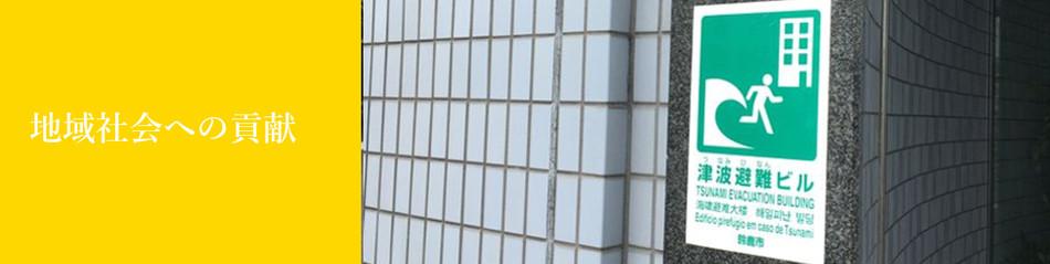 津波避難協力ビルに指定されています