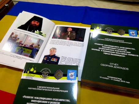 БСК СКР:Выпущен cборник докладов II казачьей межрегиональной конференции в Калининграде.