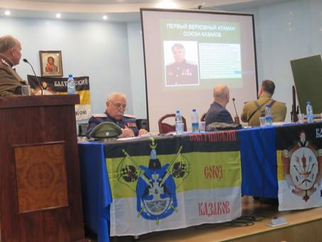 II межрегиональная конференция БСК СКР прошла успешно.