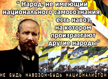 Вернём ли мы-русские своему народу национальное самосознание (русскость)? Статья от русских национал