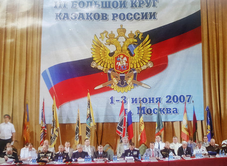 В.Налимов. Совет Большому Кругу казаков России.