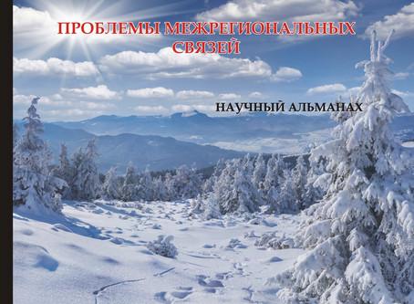 БСК СКР: в международном альманахе доклад нашего товарища атамана Хвесюка Дмитрия.