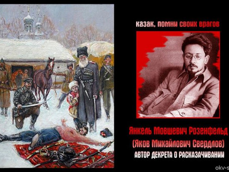 Требуем убрать фамилию палача казачества Свердлова с карты России!