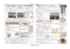 広報 表9月102号_page-0001.jpg