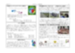 広報 裏7月100号 _page-0001.jpg