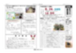 広報 表7月100号_pages-to-jpg-0001.jpg