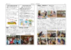 広報 裏8月101号 _page-0001.jpg