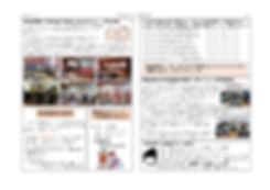 広報 裏5月98号 _page-0001.jpg