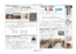 広報 表6月99号_page-0001.jpg