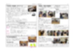 広報 裏4月97号 _page-0001.jpg