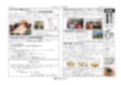 広報 表3月96号_pages-to-jpg-0001.jpg