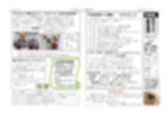 広報 表8月101号_page-0001.jpg