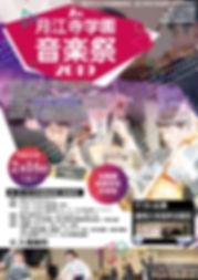 月江寺学園音楽祭19-リーフレット02.jpg