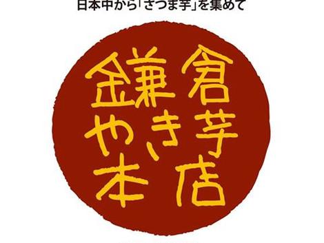 やき芋ロゴ.jpg