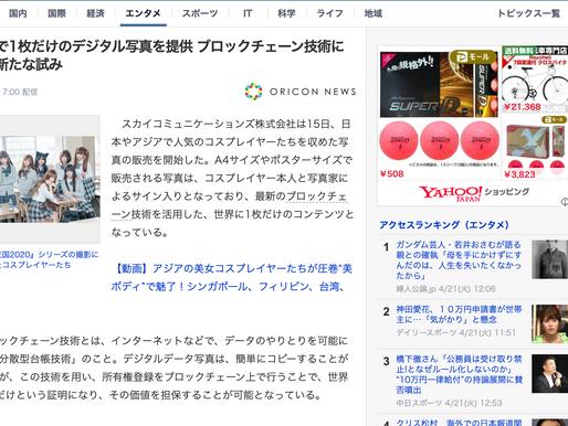 Yahoo Newsに記事掲載されました!&お知らせ
