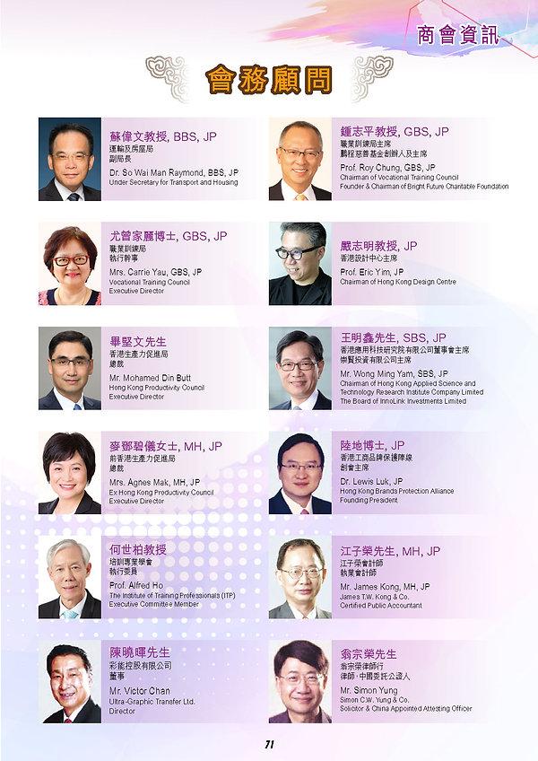 HKGCSMB_2019_頁面_074.jpg