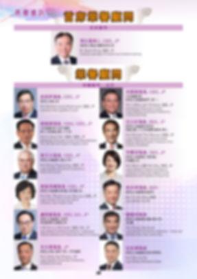 HKGCSMB_2019_頁面_071.jpg