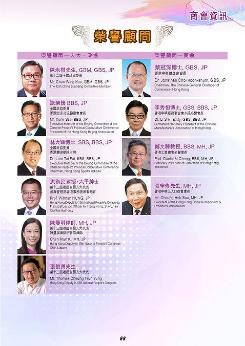HKGCSMB_2019_頁面_072.jpg
