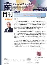 HKGCSMB_雙月刊2020年3&5月份.jpg
