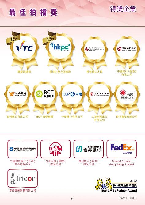 Award2020_9.jpg