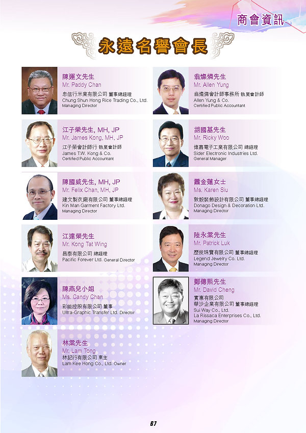 HKGCSMB_2019_頁面_070.jpg