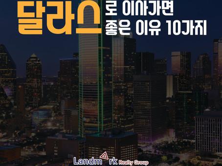 달라스로 이사가면 좋은 이유 10가지 - 달라스 한인 부동산 & 생활정보 Realty in Dallas, TX : Landmark Realty Group