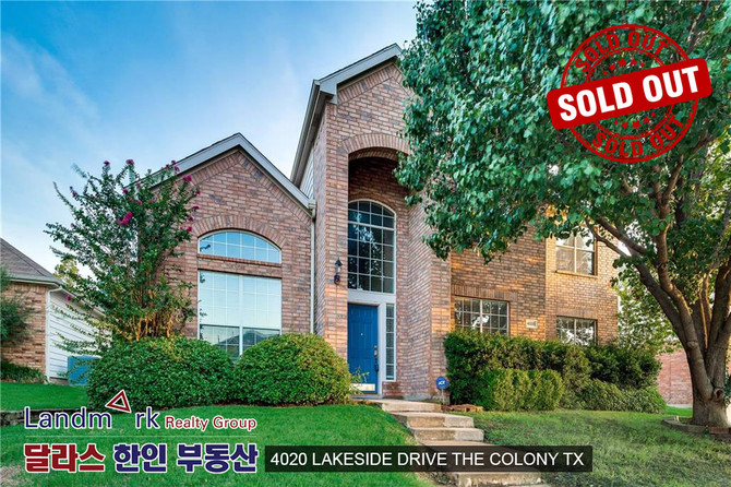 4020 LAKESIDE DRIVE THE COLONY TX.jpg