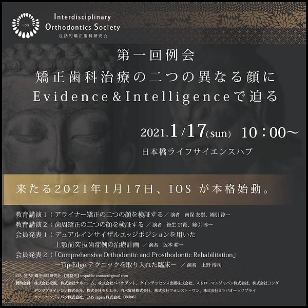 IOS例会_バナー202101.png