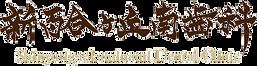 logo_shinyuri_pc.png