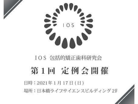 IOS 第1回定例会 開催のお知らせ