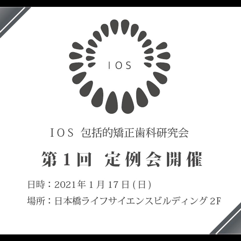 IOS 第1回例会【セントラルメンバー限定】