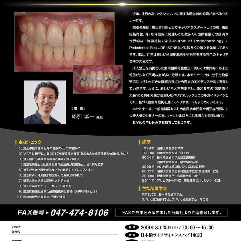 成人矯正×歯周組織再生療法の融合 ペリオオルソ(歯周組織に問題のある成人矯正)への対応