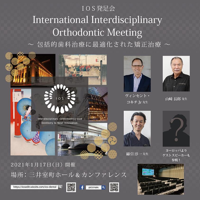 【事前予約】IOS発足会 International Interdisciplinary  Orthodontic Meeting
