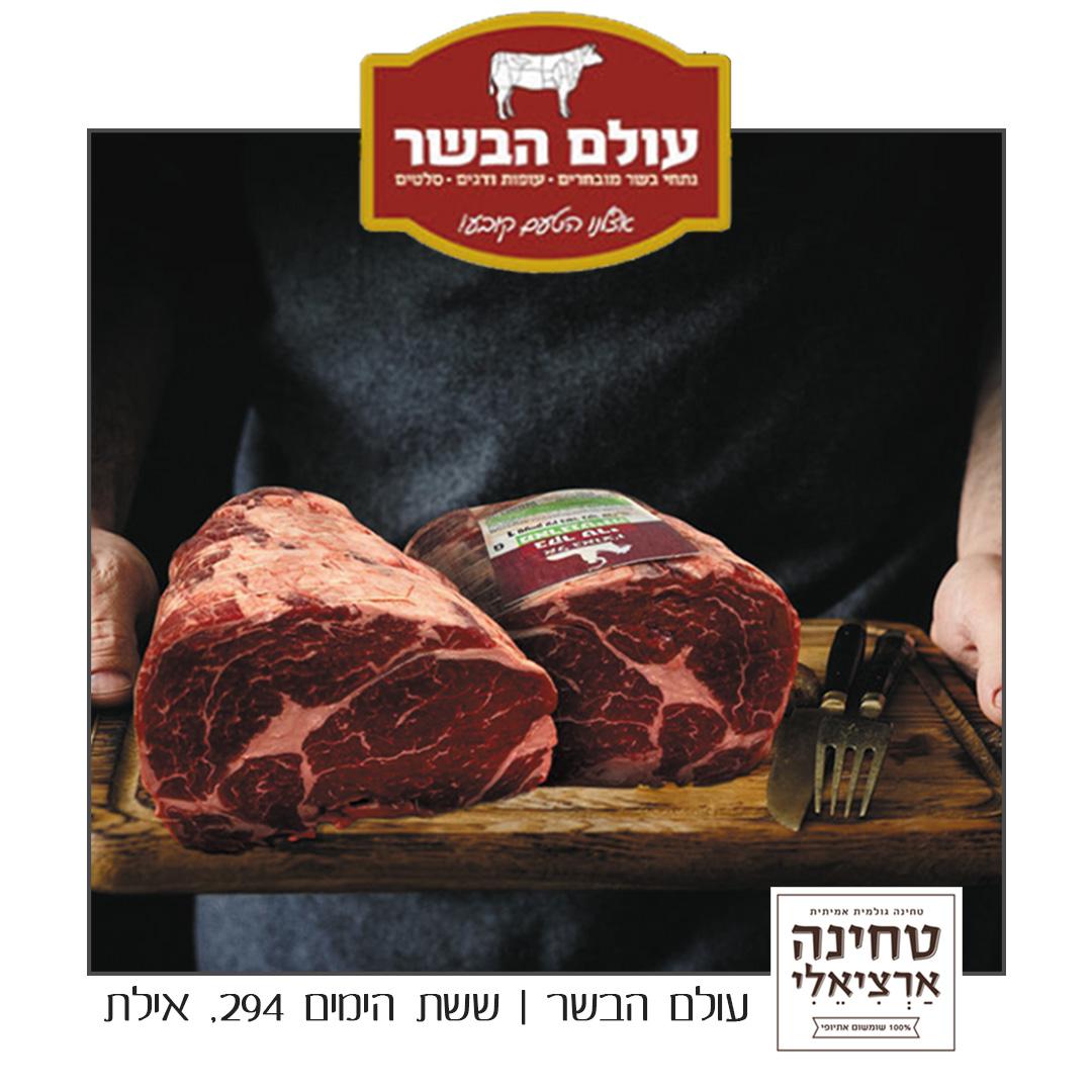 עולם הבשר