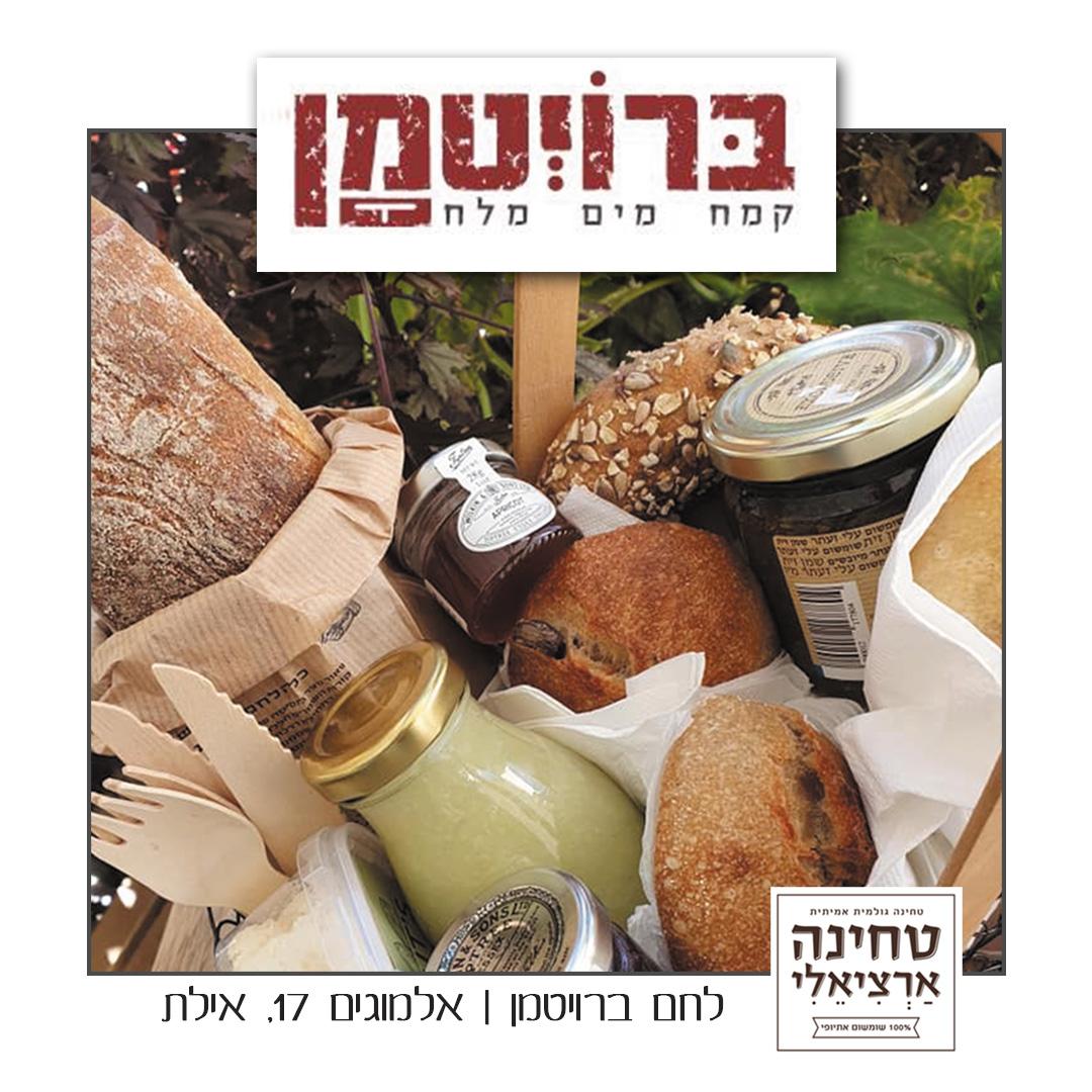 לחם ברויטמן