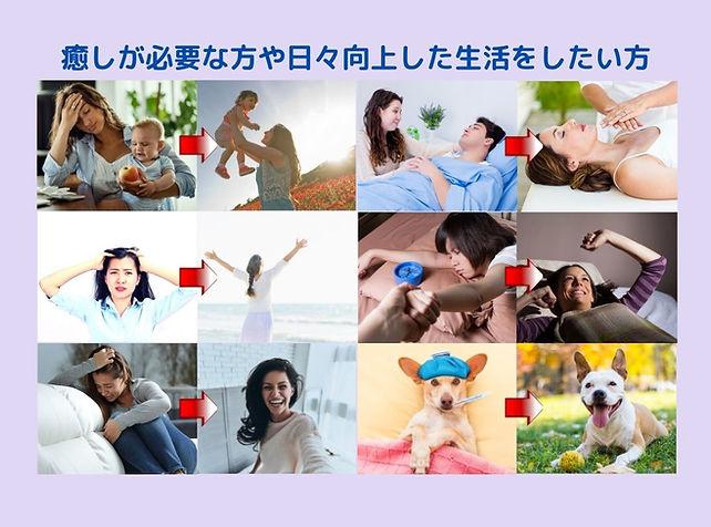 癒しが必要な方やのコピー (1).jpg