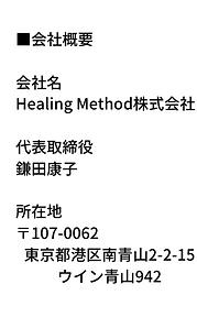 ■会社概要 会社名 Healing Method株式会社 _ 代表取締役 鎌田康