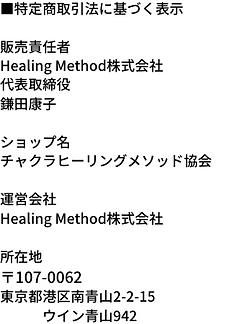 ■特定商取引法に基づく表示 販売責任者 Healing Method株式会社 代